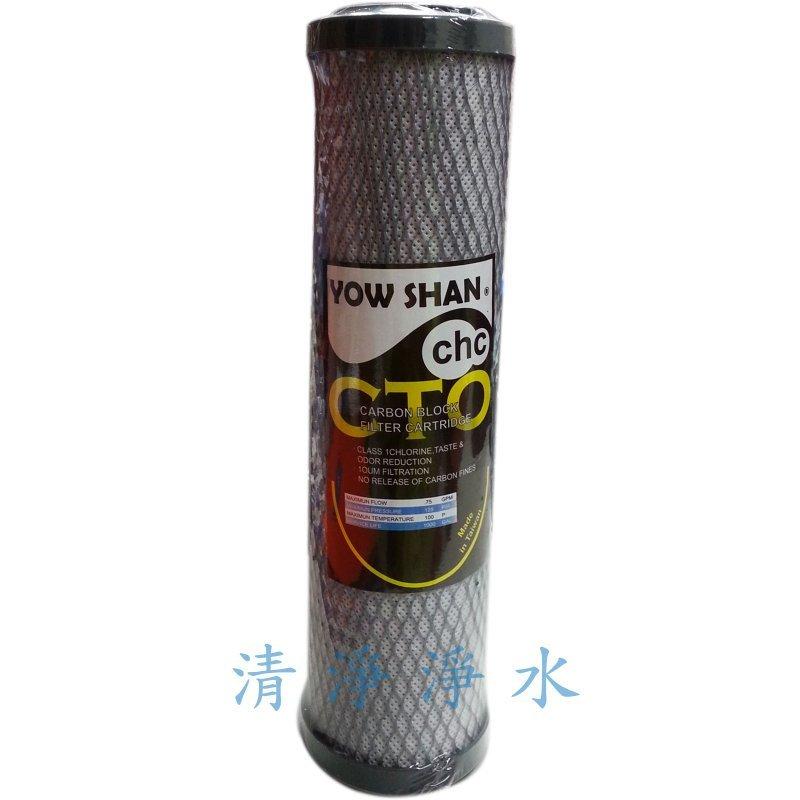 【清淨淨水店】YOW SHAN10英吋CTO塊狀壓縮活性炭濾心台灣製造特價65元