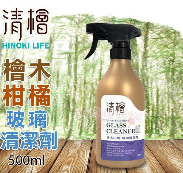 ☆發泡糖 清檜Hinoki Life 檜木柑橘玻璃清潔劑500ml 溫和擦拭 光亮透白 天然成分最安心 台南 超取