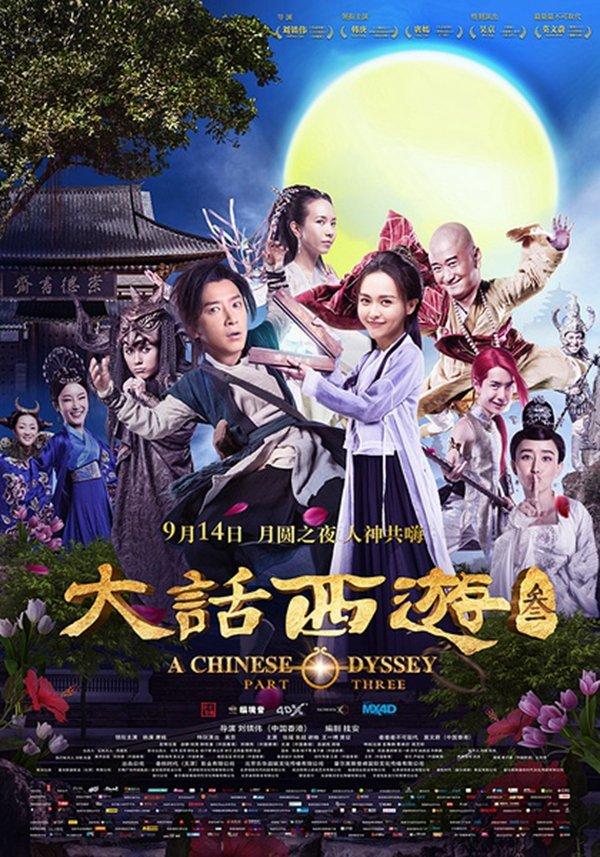 【藍光電影】高清版 大話西遊3 大話西遊終結篇 Chinese Odyssey Part III(2016) 93-102