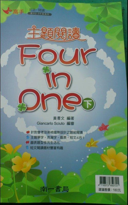【JC書局】南一出版 國中 主題閱讀 4in1 下冊