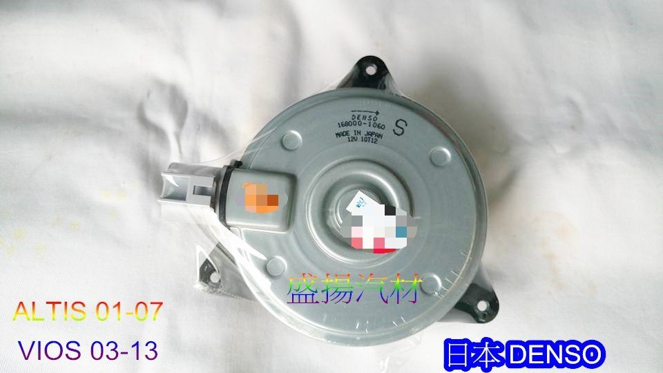 盛揚 正廠 豐田 ALTIS 1.6/1.8 (01-07) VIOS (03-13) 水箱風扇馬達 日本DENSO