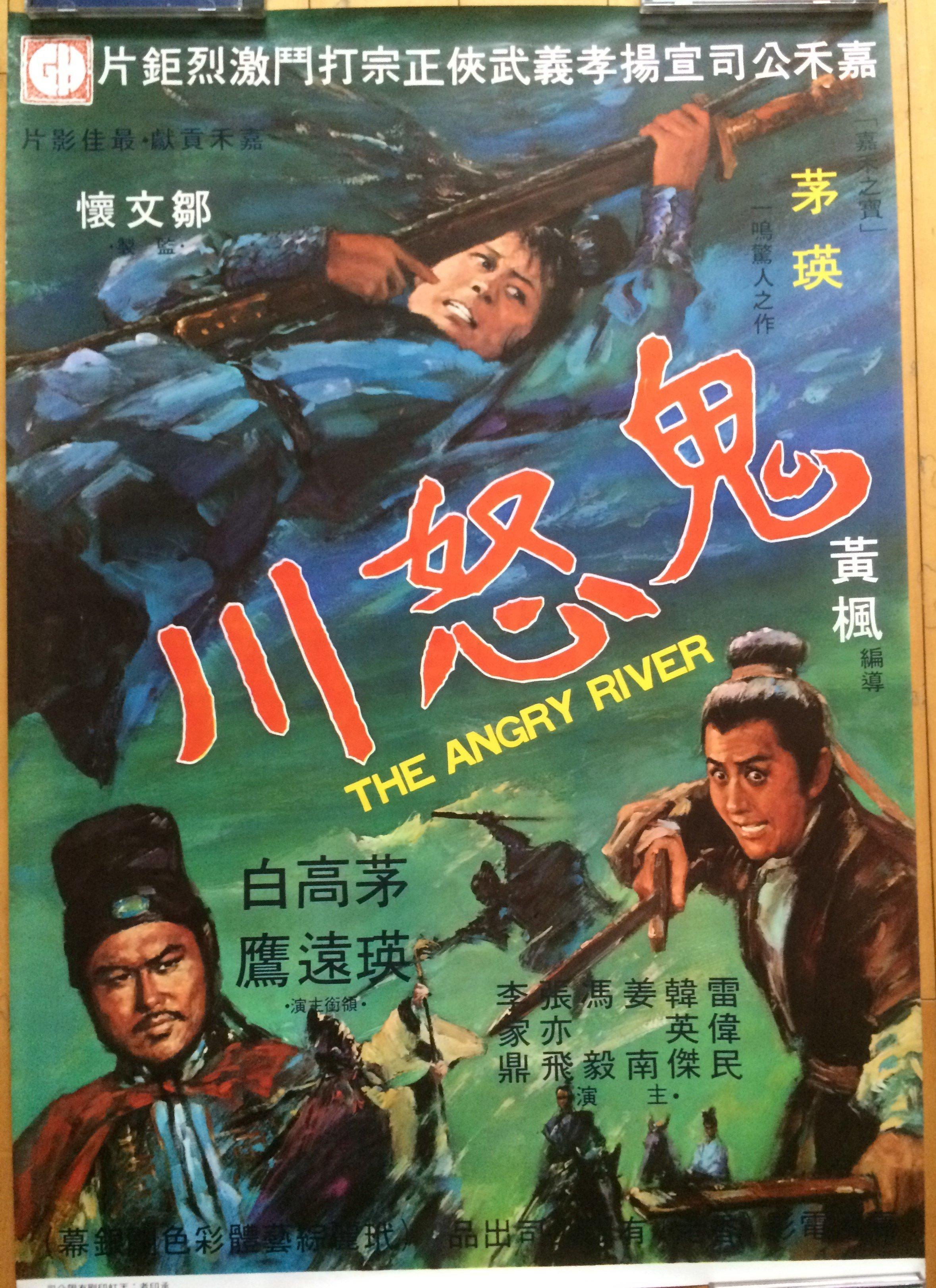 鬼怒川(The Angry River) - 茅瑛(女版李小龍)、白鷹 - 香港 手繪功夫武俠電影海報 (1971年)