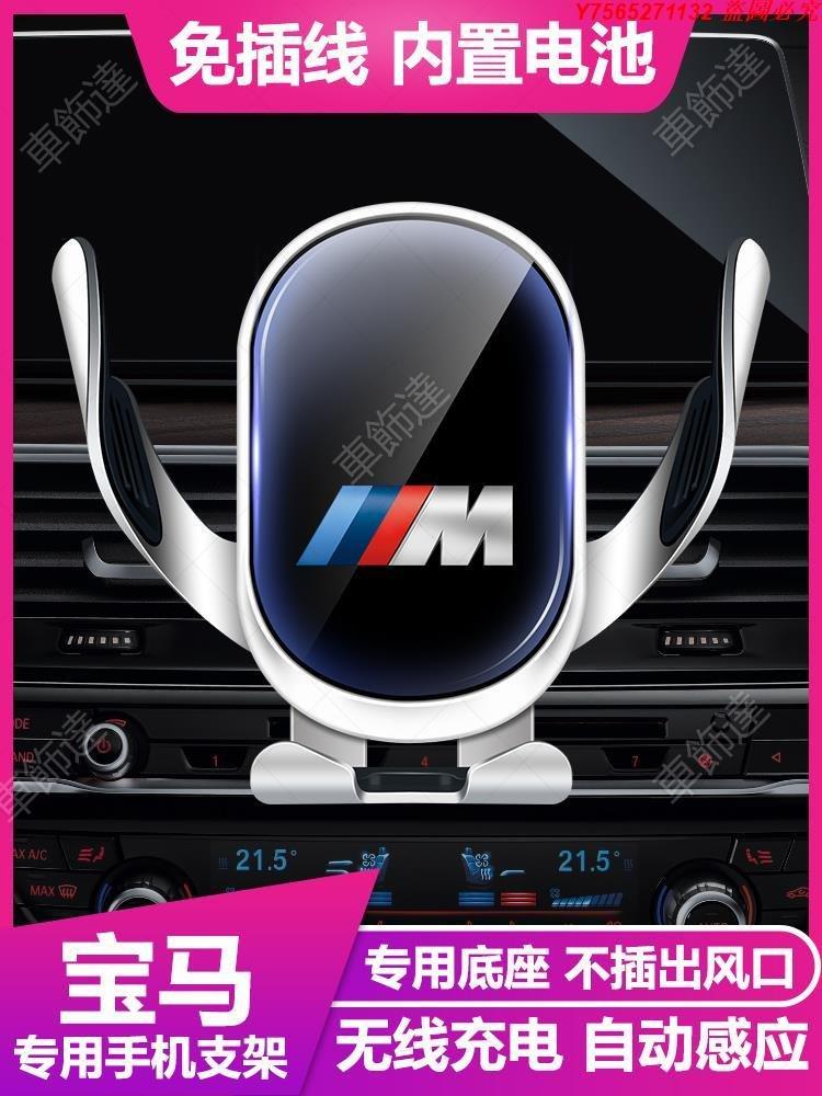 【自動開合】BMW 寶馬X1 X3 X5 X6 E90 F10 F30 E46 E60 E65智能感應 導航支架 手機架