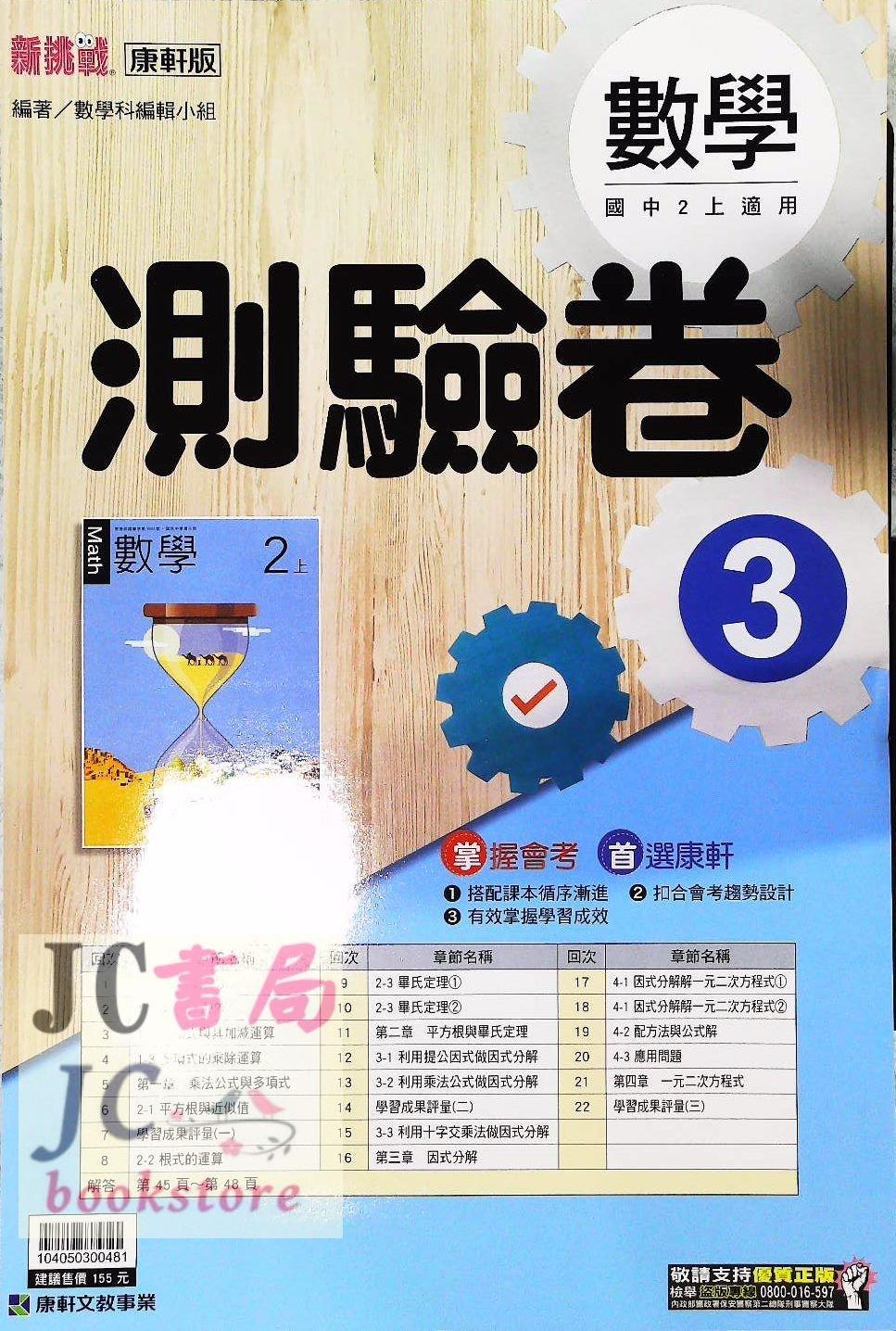 【JC書局】康軒國中 108上學期 門市卷 考卷 數學(3) 國2上 參考書
