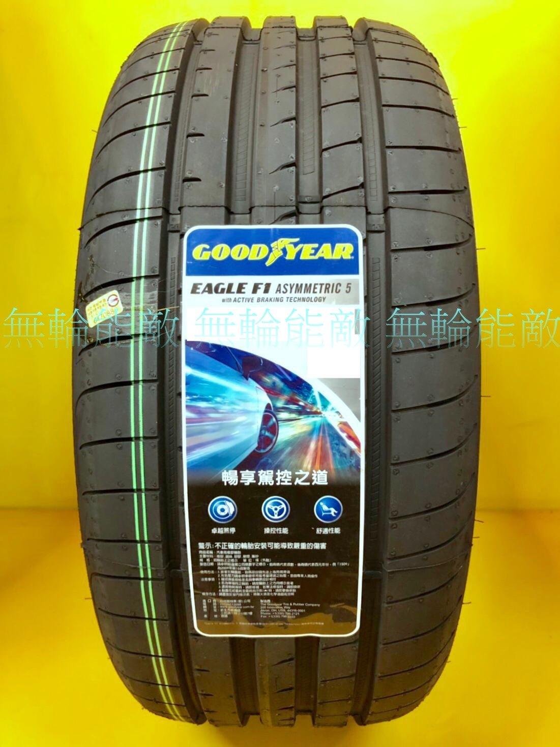全新輪胎GOODYEAR 固特異 F1 Asymmetric 5 F1A5 235/45-17德國製
