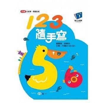 @水海堂@ 世一 123隨手寫 -可重複 的兒童練習本