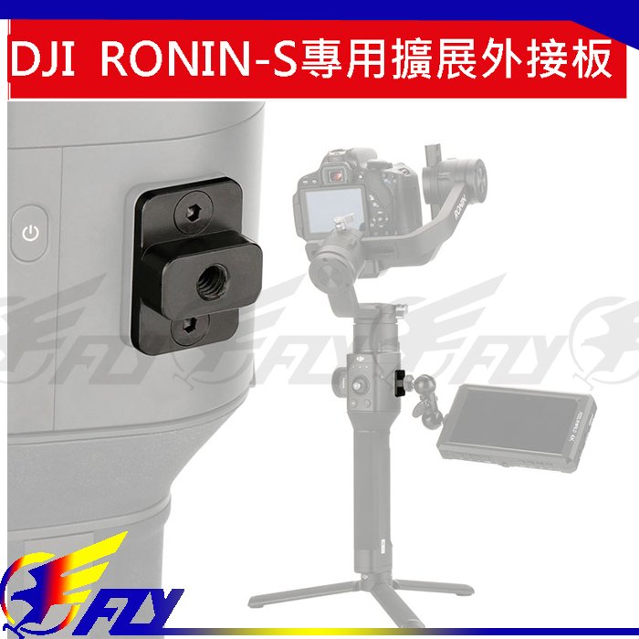【 E Fly 】DJI Ronin-S 相機穩定器 擴展外接板 外接螢幕拓展 擴展板  店面