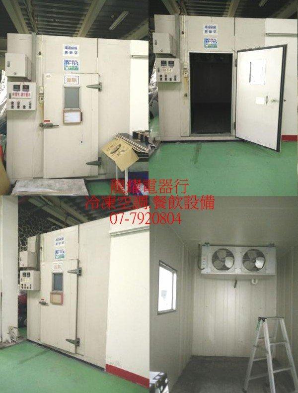 高雄 2.8坪組合式冷凍庫含安裝只要118000組合式冷藏庫 冷凍櫃 冷藏櫃