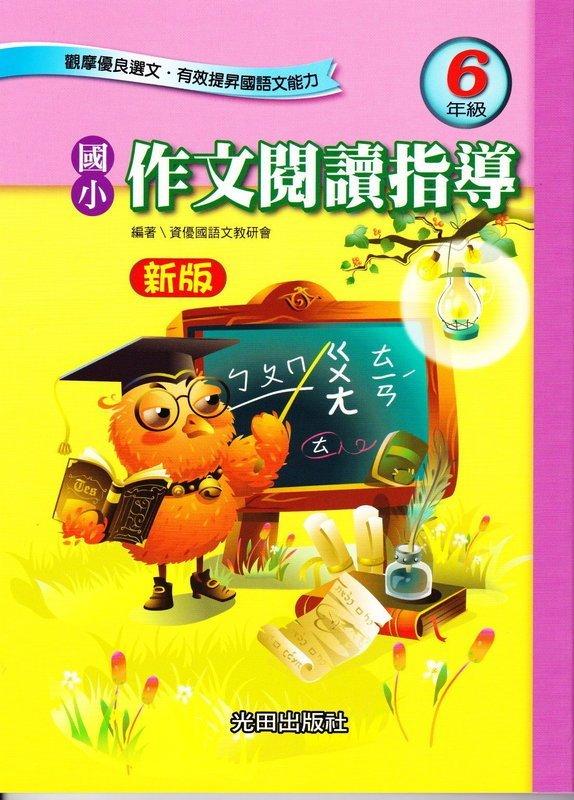 【JC書局】光田 國小 作文 閱讀指導 (6年級)
