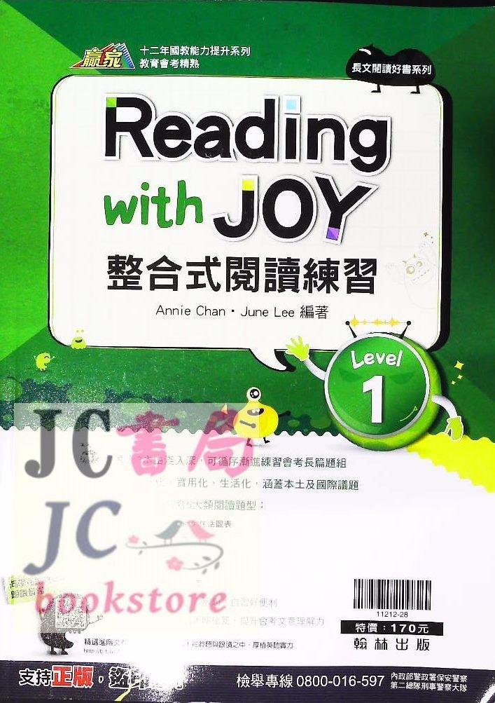 【JC書局】翰林國中 贏家 英語 整合式 閱讀練習(1) ( )