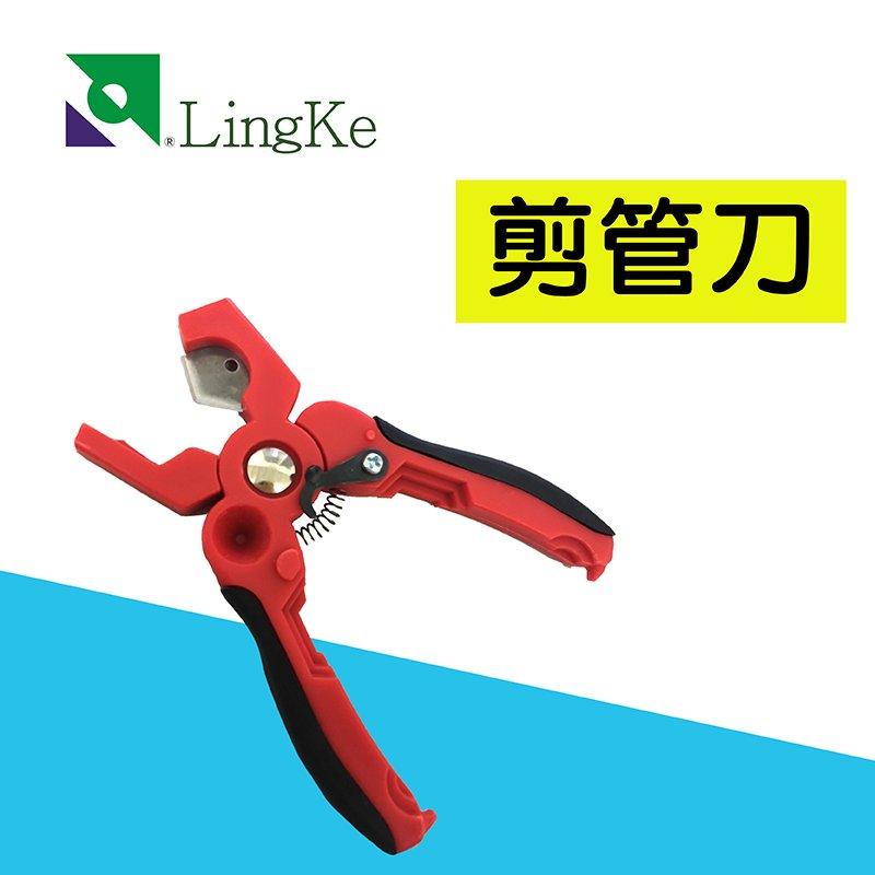 【凌科】剪管刀PE管RO管切管器 水管剪刀( 於2分~4分RO PE水管)