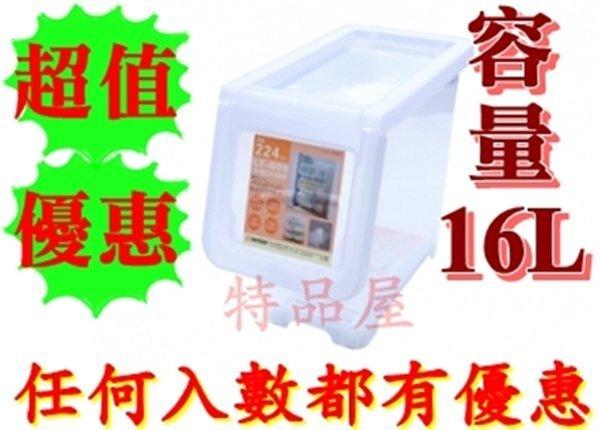 【特品屋】可 堆疊 台製 16L 直取式 掀蓋式 整理箱 置物箱 分類箱 衣物箱 收納櫃 置物櫃 整理櫃 LF605