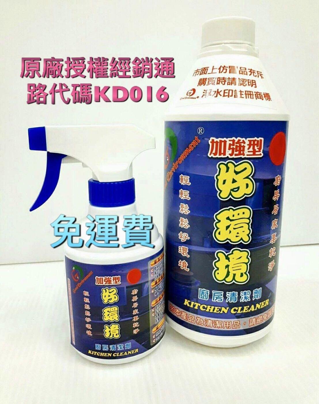 免 !好環境廚房清潔劑。本產品通過SGS測試合格。1000ml*1罐(噴灑空罐*2)
