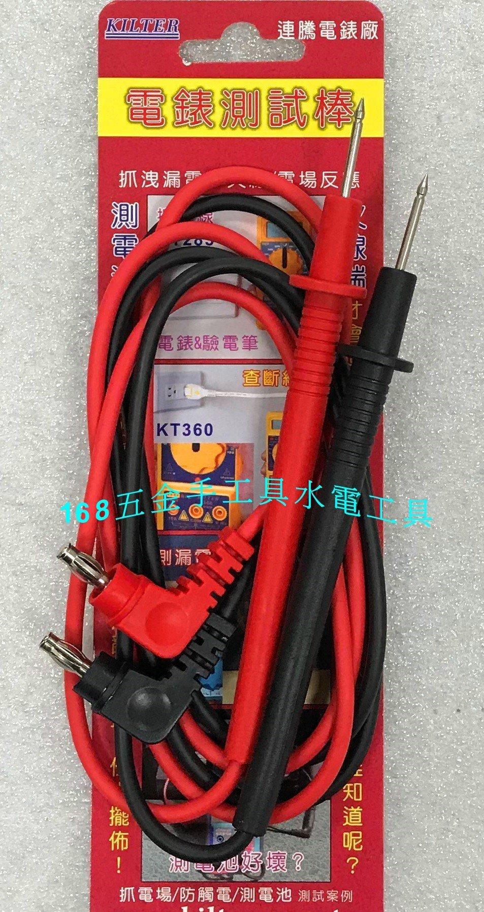 ~168 具~三用電錶測試線:連騰KT-009 萬用型 測試棒 電錶線 電子材料 製
