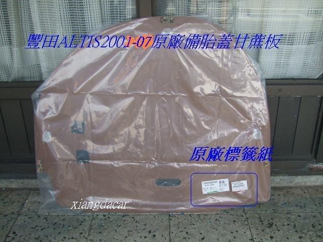 [重陽]豐田TOYOTA ALTIS  阿替司2001-07年後備胎蓋甘蔗板[原廠新品]