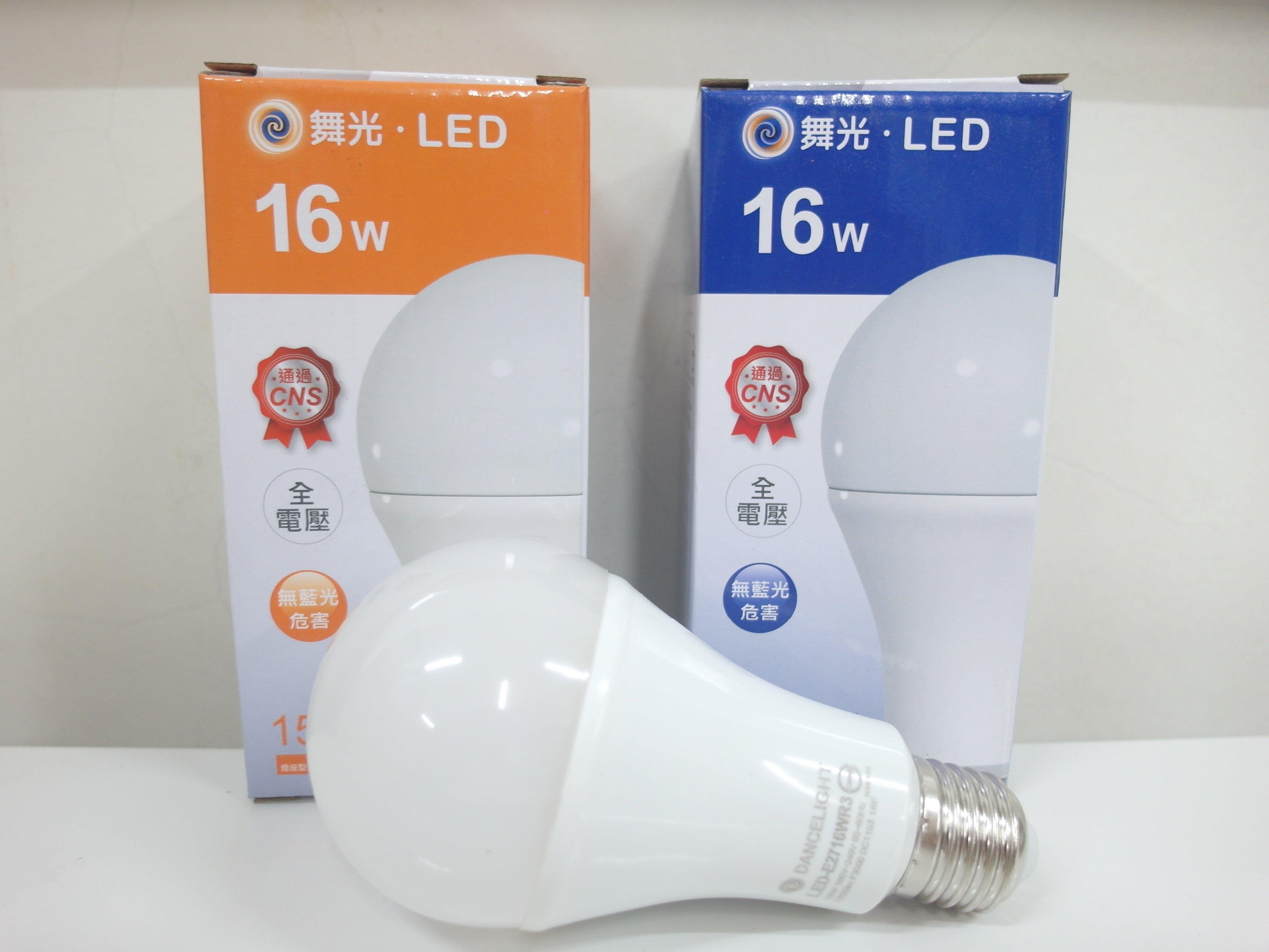 【高雄 】 兩年 舞光 16W LED燈泡 省電燈泡 全周光 CNS 無藍光 高亮度 不輸 飛利浦 億光 旭光