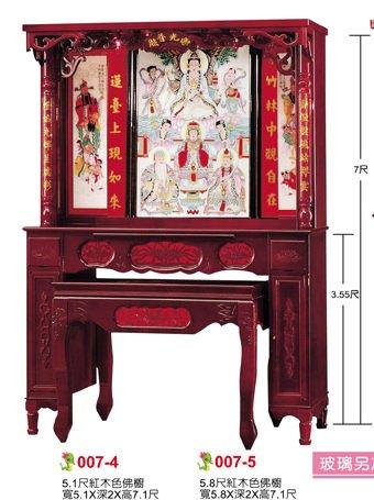 台南 高雄 屏東 永輝 全 新 5.1尺佛櫥 神桌佛桌神櫥佛具 公媽桌  強強滾出售中007-4