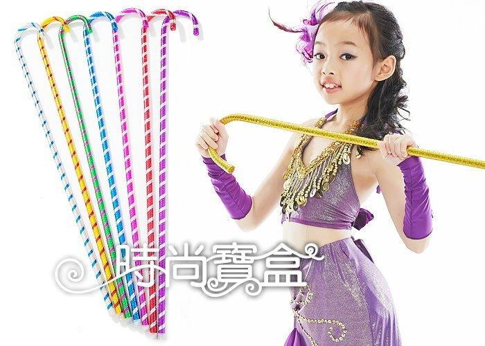 《 寶盒》#CH072_枴杖舞 手杖舞_〔兒童〕肚皮舞 配色亮蔥布拐杖_多色_練習 表演 成果展道具