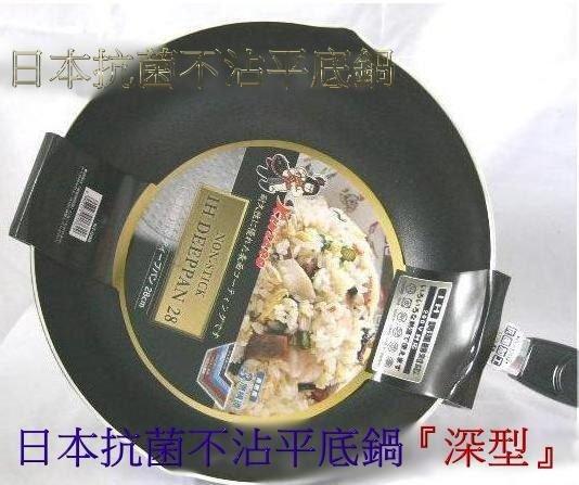 -日製☆抗菌不沾鍋 平底鍋28公分 導磁平煎鍋(電磁爐 ) 深型 可當小炒鍋 :24 26 30cm