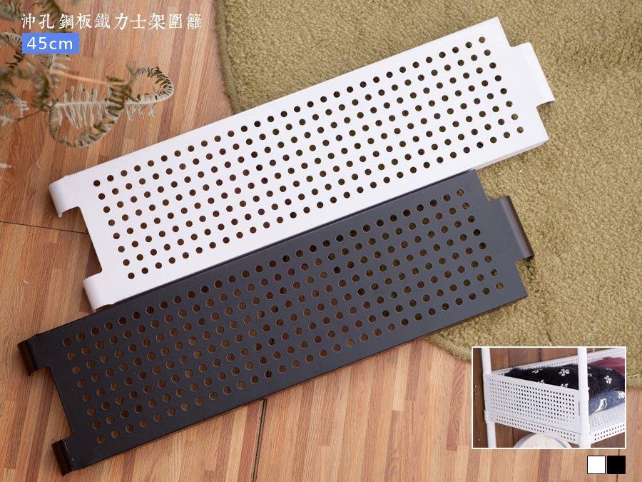 【JL 工坊】鋼板美學鐵力士架圍籬45cm 衣櫃 收納櫃 衣架 鐵力士層架