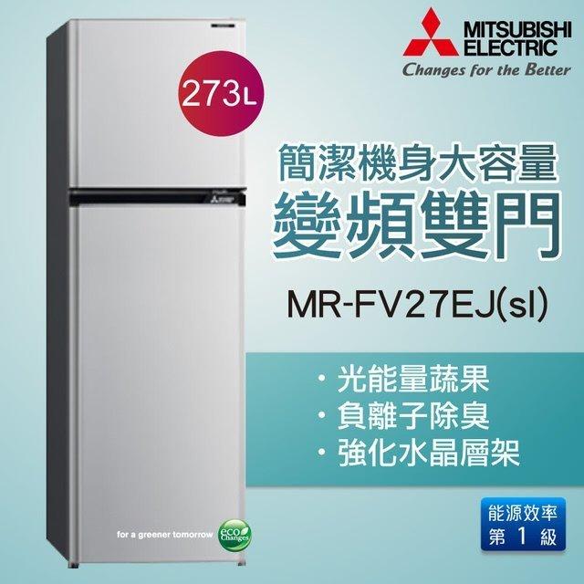 【全揚】【三菱Mitsubishi】273公升變頻雙門電冰箱/銀【MR-FV27EJ-SL-C】【中壢店=實體店面】