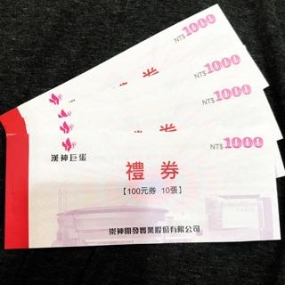 漢神禮券 96折(三萬),高雄可面交 可用振興三倍 消費券兌換