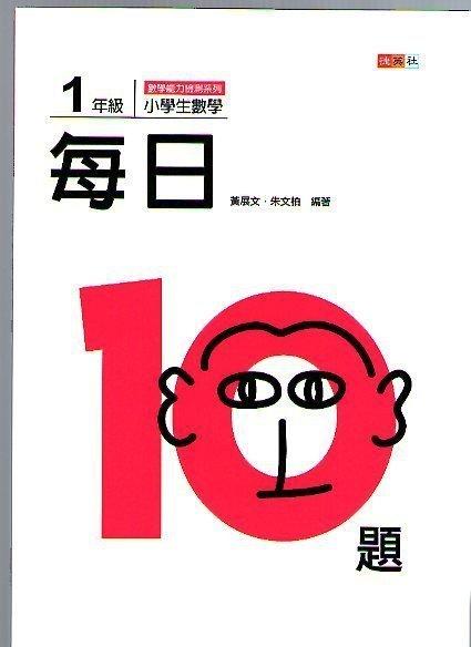 【JC書局】捷英出版 國小 每日10題數學 一年級 1年級