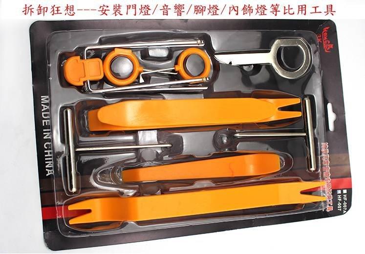 【泰祥】汽車音響拆裝工具 12件 汽車面板拆卸工具 車門內飾卡扣拆裝 音響導航改裝拆卸工具