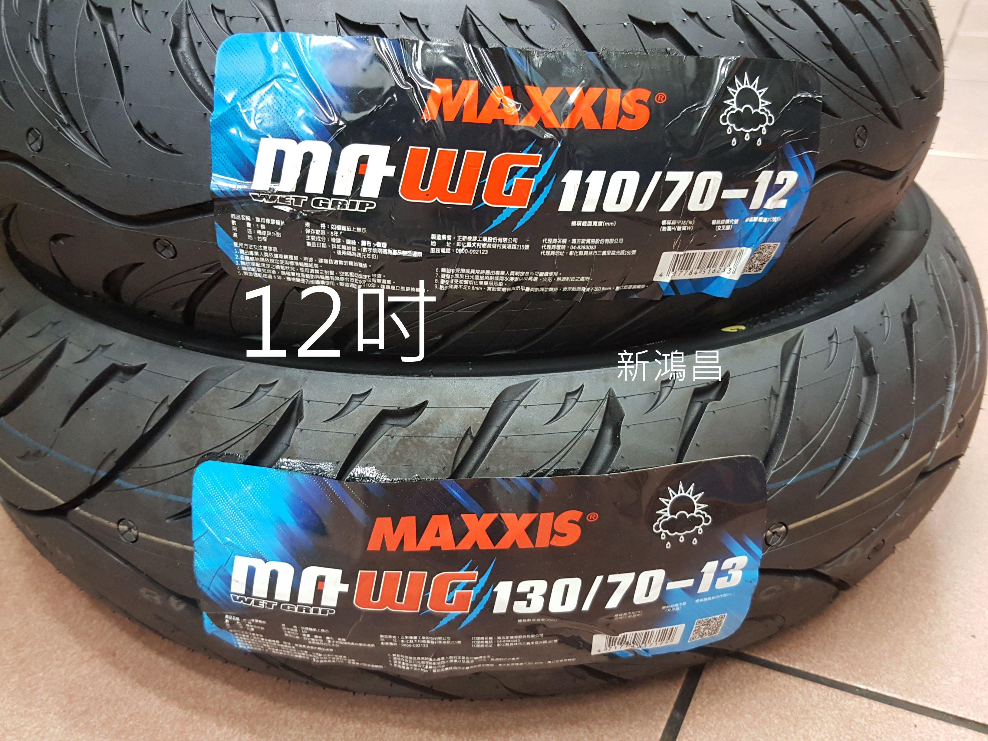 【新鴻昌】MAXXIS瑪吉斯 MA-WG 水行俠 110/70-12 120/70-12 機車輪胎 12吋