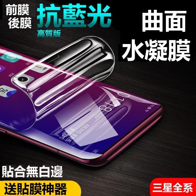 曲面 水凝膜 抗藍光 note9 Note8 S8 S8 S9 S9 曲面全包覆 滿版保護貼 非玻璃貼(送貼膜神器)