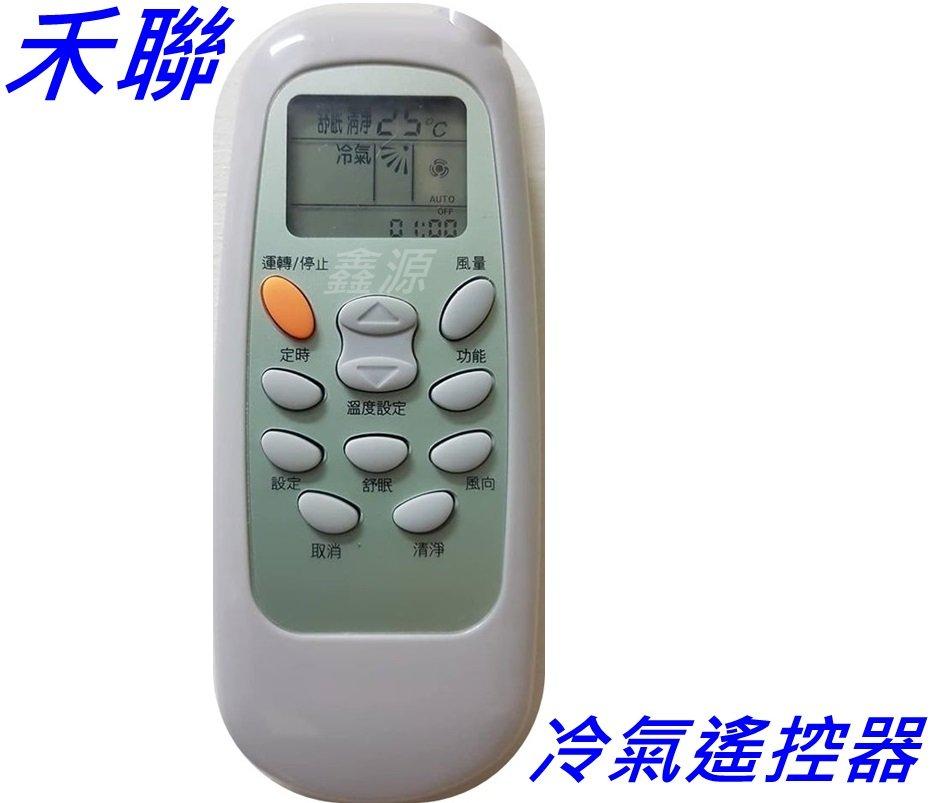 禾聯冷氣遙控器  RMTS0028 RMTS0038 RTMS0039 單冷 變頻 冷暖皆 HERAN