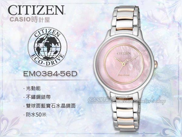 CASIO 時計屋 CITIZEN 星辰 手錶專賣店 EM0384-56D 女錶(粉面) 光動能 白碟貝面盤 球面藍寶石