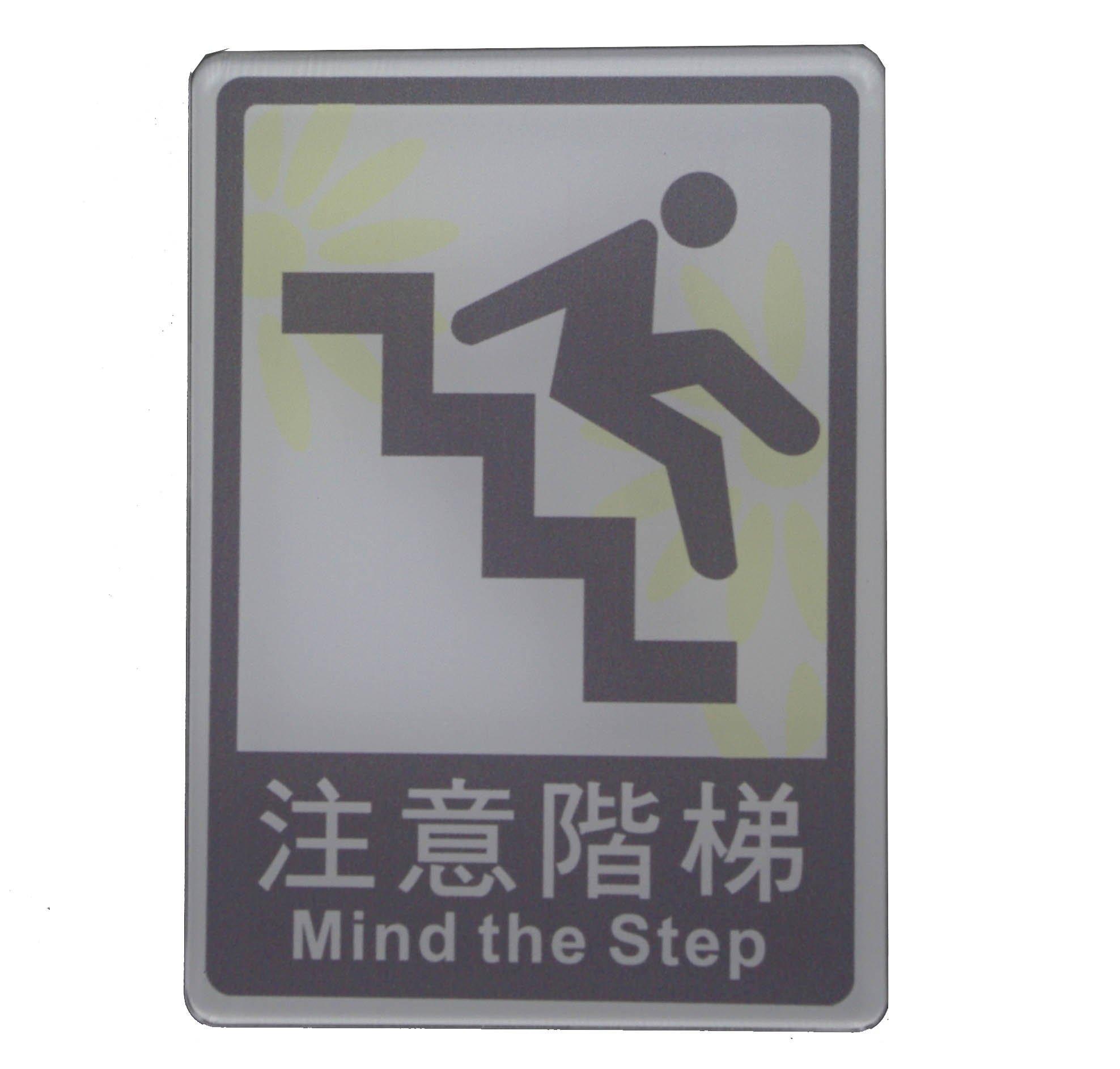 力維新室內指標[W0011] 貼壁式警語標示牌 注意階梯.小心階梯 樓梯 標示牌 標誌 壓克力