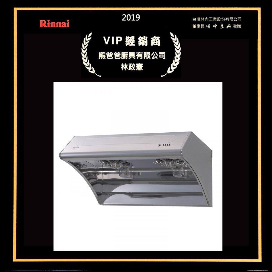 【熊爸爸 館】林內牌 RH-8037S 斜背深罩式抽油煙機(不鏽鋼-80cm)
