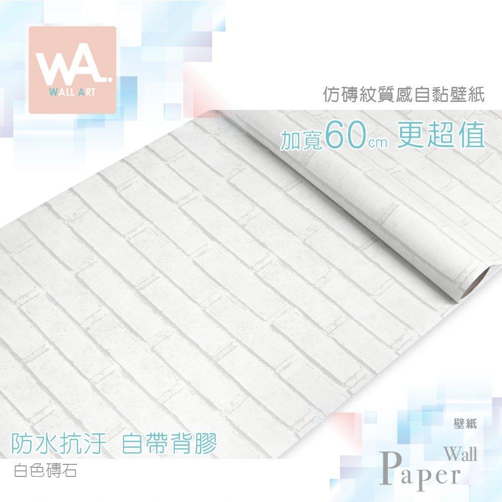 WA  文化石自黏防水壁紙 白色磚石 加厚加寬 60x100cm 附刮板 多張不裁切 非3D磚紋泡棉壁貼