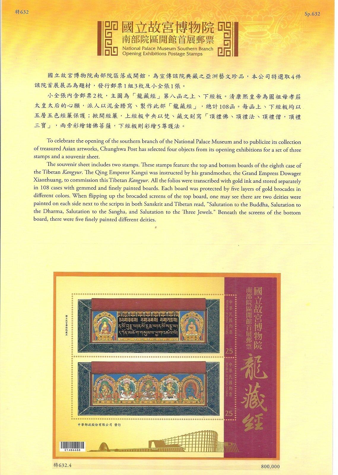 國立故宮博物院南部院區開館首展郵票 小全張1組+未摺護票卡1枚 VF