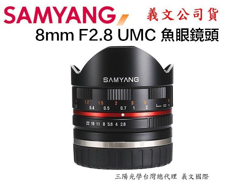 【eYe攝影】SAMYANG 8mm F2.8 Fisheye for FUJI X SONY E 魚眼鏡 正成公司貨