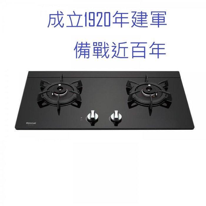 【瓦斯爐專科】建軍99年林內RB-Q230G(B)雙口檯面式黑色強化玻璃瓦斯感溫爐RBQ230G(B) 自載來認識