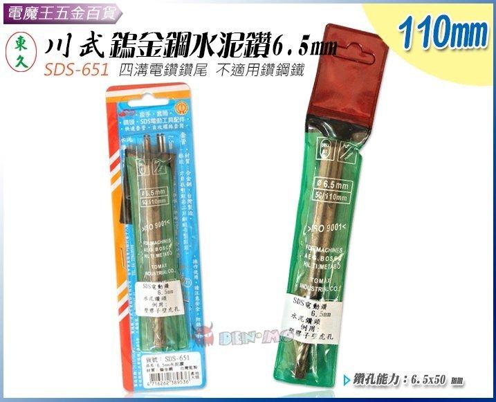Ψ電魔王Ψ川武 鎢金鋼 6.5mm水泥鑽 110mm 水泥工鑽頭 水泥牆 四溝電鑽鑽尾 塑膠子壁虎孔 SDS-651
