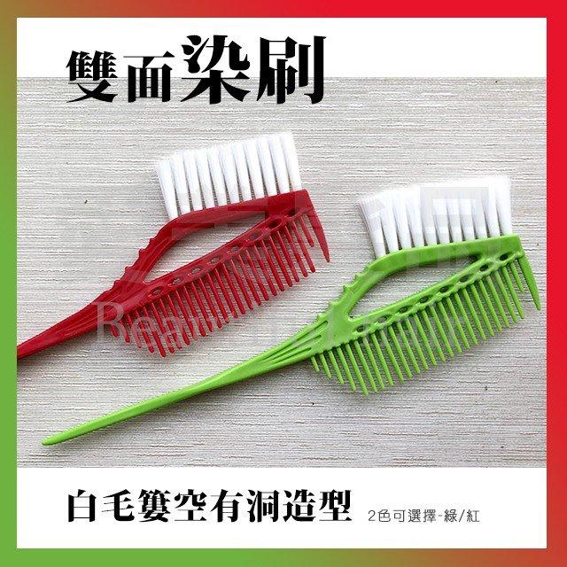 【愛美髮品】白毛簍空有洞有平握把雙面染刷 染刷 染髮梳 染梳 染髮 護髮 染劑 綠 紅兩色可挑選