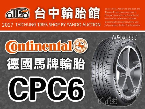 【台中輪胎館】德國馬牌 CPC6 PC6 225/45/17 德國製 完工價 3500元 免工資 換四輪送定位