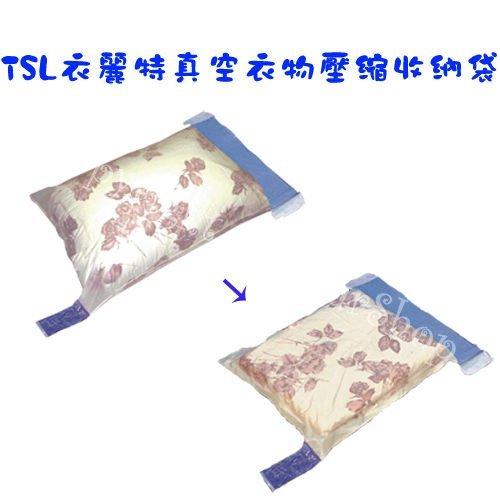 TSL衣麗特真空衣物壓縮收納袋(Sx1)