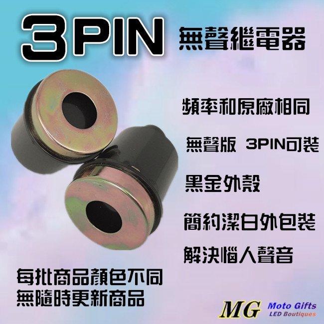 Moto Gifts 3PIN/3插繼電器/閃光器防LED方向燈快閃 勁戰 雷霆S JETS G5 G6 MANY VJ