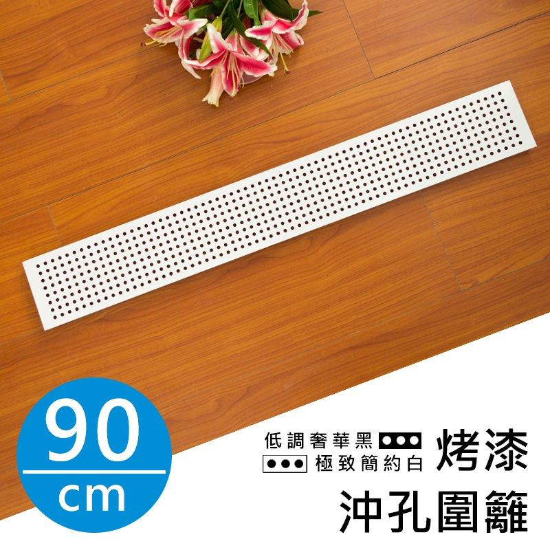 [客尊屋]小資型 沖孔 波浪  兩用 白騎士 90cm沖孔圍籬 置物架 收納架 工具櫃