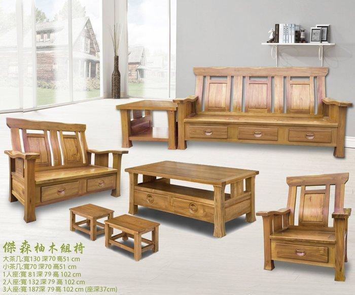傑森柚木沙發/組椅 南洋海島度假風