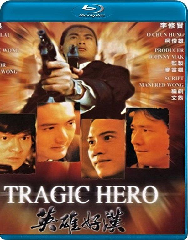 【藍光電影】英雄好漢(1987) Heroic Hero 周潤發經典作品 影片是《江湖情》的續集 66-059
