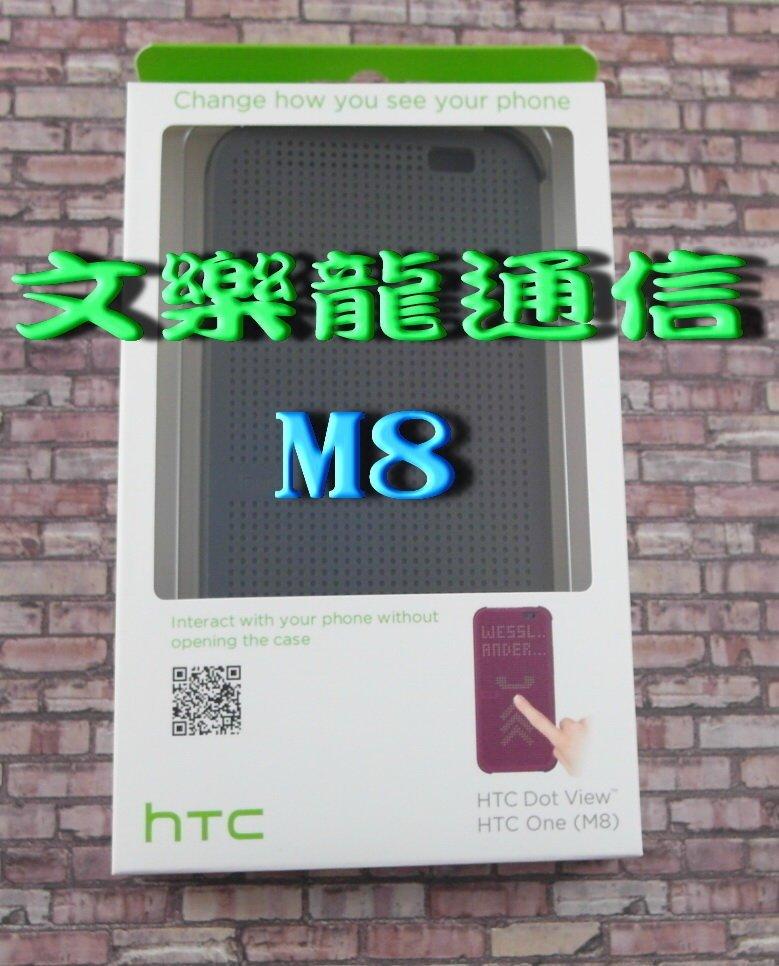 文樂龍通信 HTC 炫彩顯示智能保護套(剩灰色)HC M100 One M8 M8x Dot View 貨