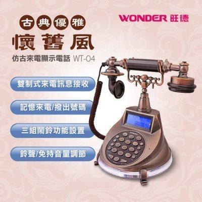 【用心的店】WONDER旺德 WT-04仿古來電顯示電話機