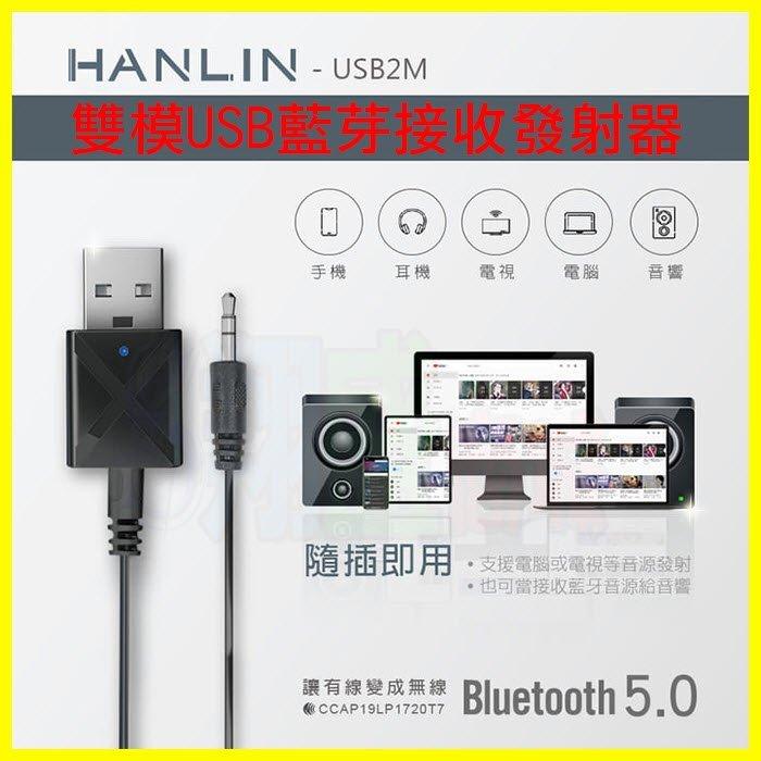 HANLIN-USB2M 雙模USB藍芽接收器 車用藍牙接收器 電視音響發射器 舊式音箱MP3音樂秒變藍芽喇叭【翔盛】
