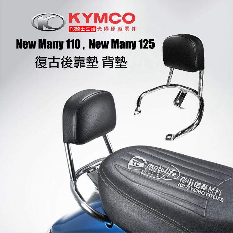 YC騎士生活_KYMCO光陽原廠 復古後靠墊 New Many 110 後靠背 靠墊 搭配車身線條設計 提升質感及美感